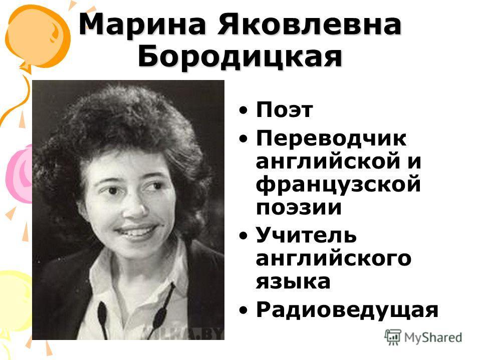 Марина Яковлевна Бородицкая Поэт Переводчик английской и французской поэзии Учитель английского языка Радиоведущая