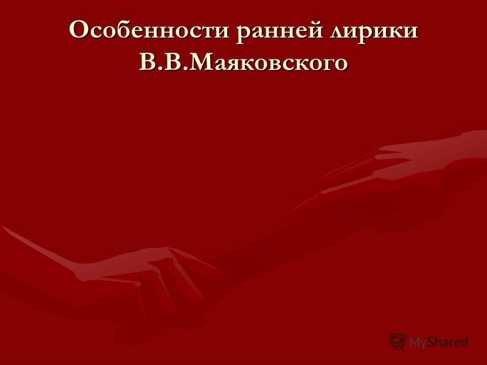 Особенности ранней лирики В.В.Маяковского