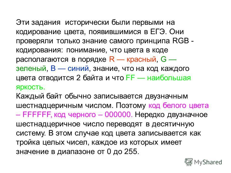 Эти задания исторически были первыми на кодирование цвета, появившимися в ЕГЭ. Они проверяли только знание самого принципа RGB - кодирования: понимание, что цвета в коде располагаются в порядке R красный, G зеленый, В синий, знание, что на код каждог