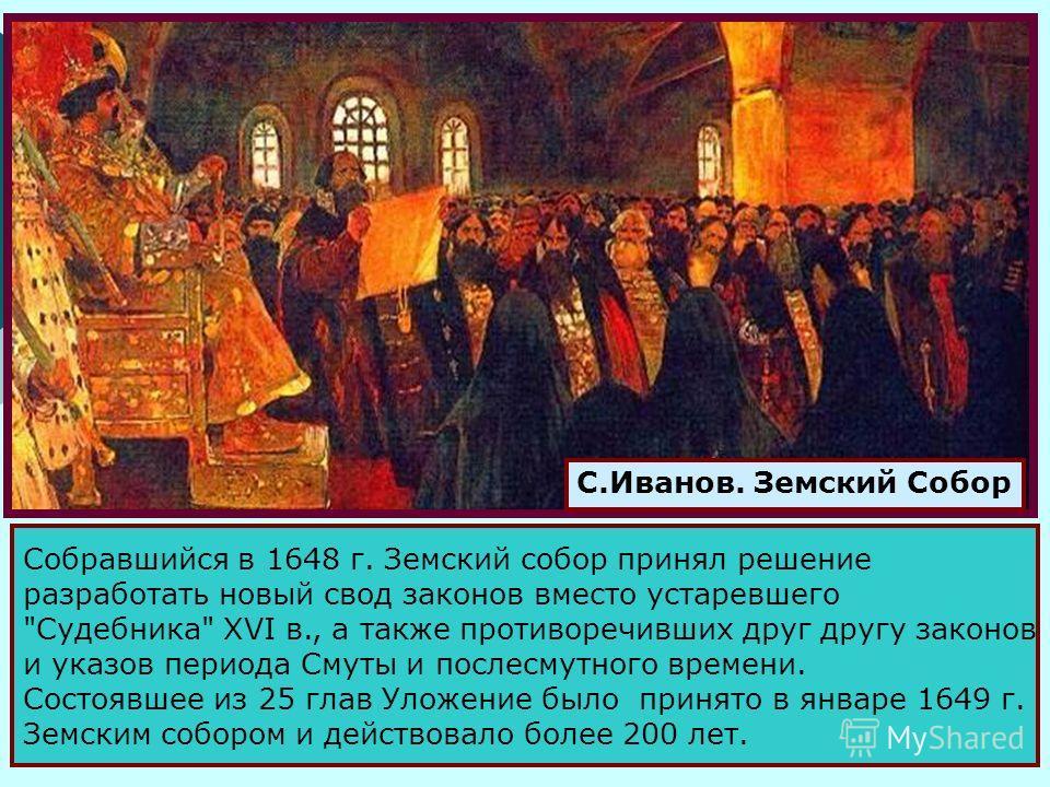 С.Иванов. Земский Собор Собравшийся в 1648 г. Земский собор принял решение разработать новый свод законов вместо устаревшего