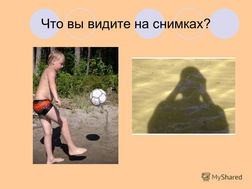 Что вы видите на снимках?