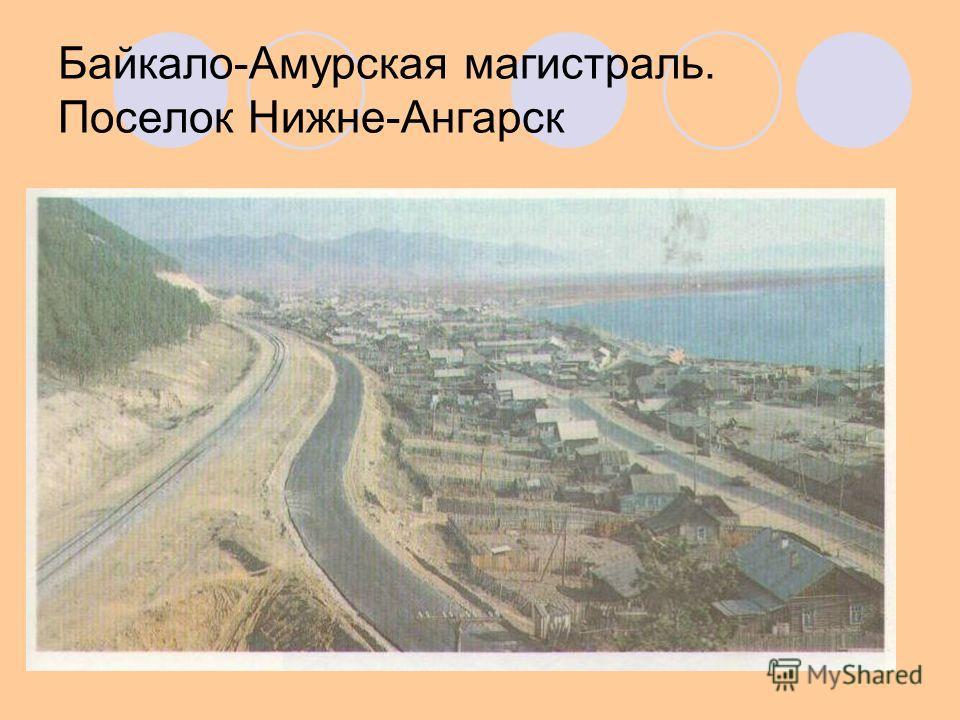 Байкало-Амурская магистраль. Поселок Нижне-Ангарск