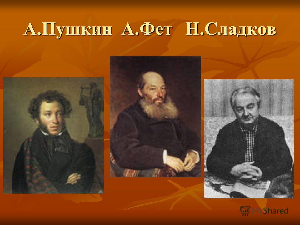 А.Пушкин А.Фет Н.Сладков