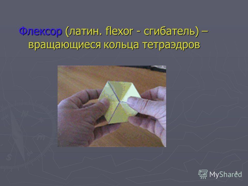 5 Флексор (латин. flexor - сгибатель) – вращающиеся кольца тетраэдров