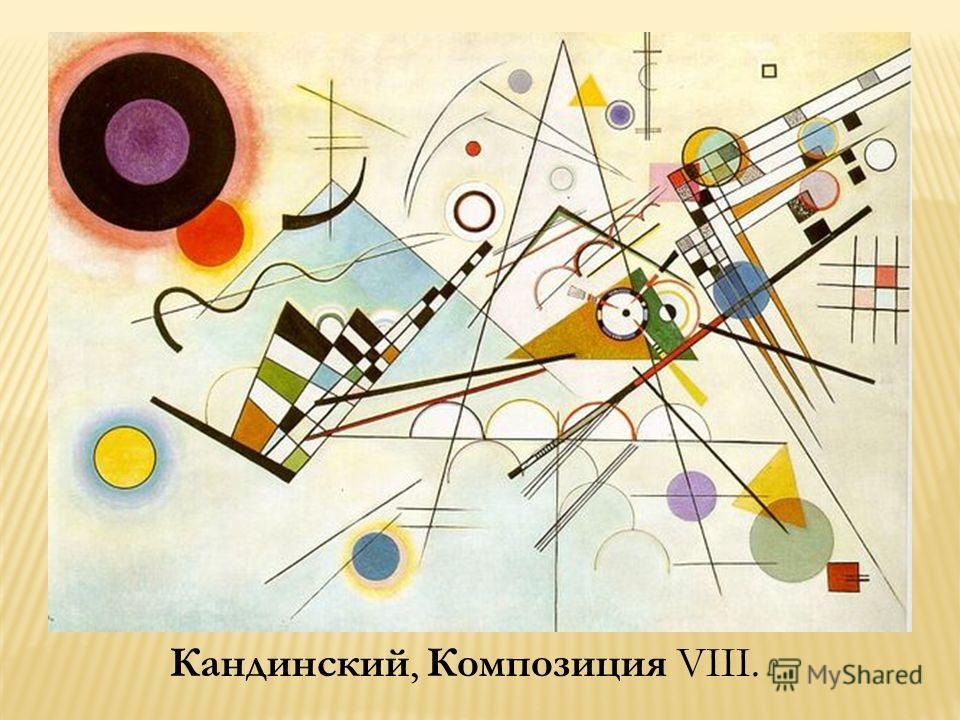 Кандинский, Композиция VIII.