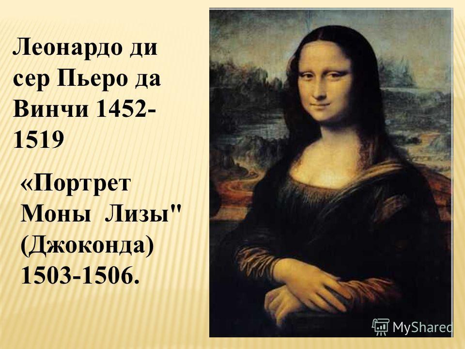 «Портрет Моны Лизы (Джоконда) 1503-1506. Леонардо ди сер Пьеро да Винчи 1452- 1519