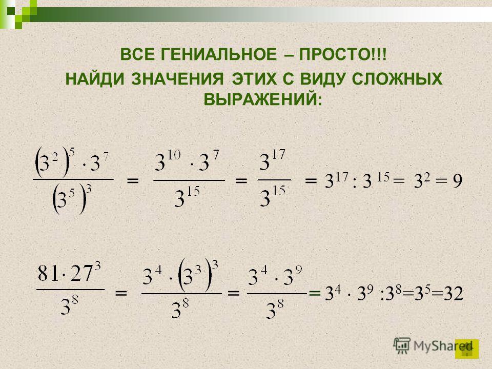 ВСЕ ГЕНИАЛЬНОЕ – ПРОСТО!!! НАЙДИ ЗНАЧЕНИЯ ЭТИХ С ВИДУ СЛОЖНЫХ ВЫРАЖЕНИЙ: ===3 17 : 3 15 =3 2 = 9 === 3 4 3 9 :3 8 =3 5 =32