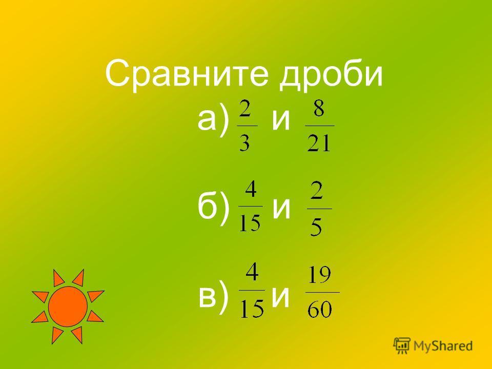 Сравните дроби а) и б) и в) и