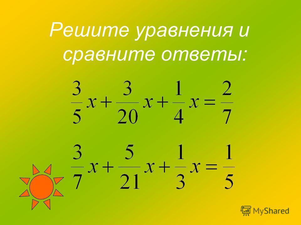 Решите уравнения и сравните ответы: