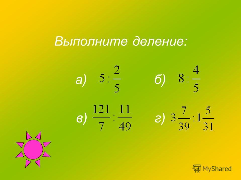 Выполните деление: а) б) в) г)