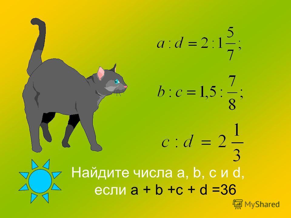 Найдите числа a, b, c и d, если a + b +c + d =36