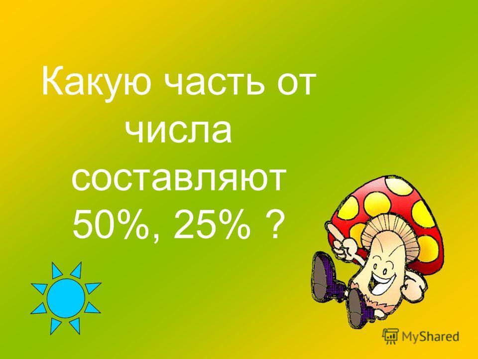 Какую часть от числа составляют 50%, 25% ?