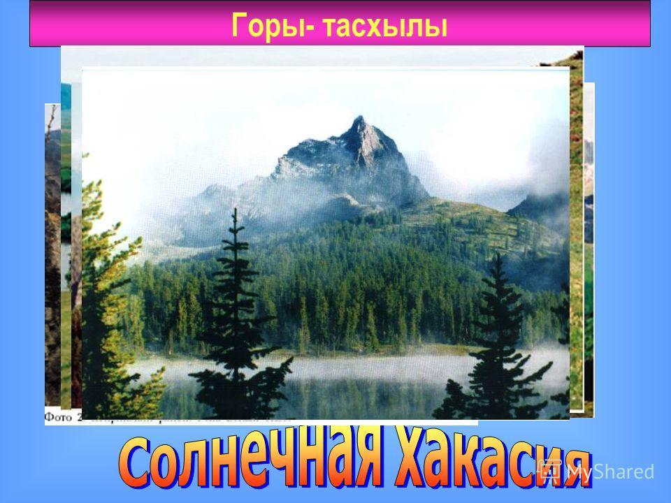 Горы- тасхылы