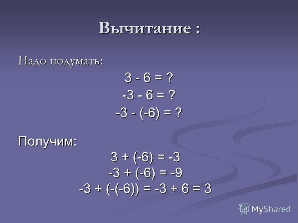 Работаем устно: 5. Знаете ли вы как сложить два числа с разными знаками? 6. Можете ли вы найти сумму чисел 23 и - 15? 7. Можете ли вы вычесть -3 из -17?