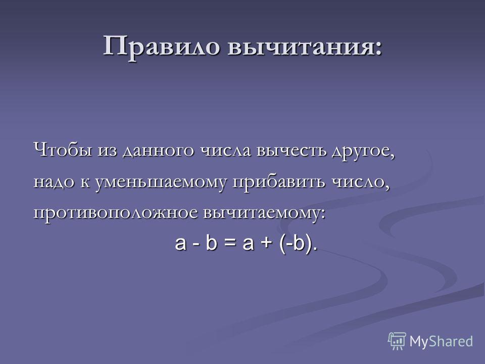 Вычитание : Надо подумать: 3 - 6 = ? -3 - 6 = ? -3 - (-6) = ? Получим: 3 + (-6) = -3 -3 + (-6) = -9 -3 + (-(-6)) = -3 + 6 = 3