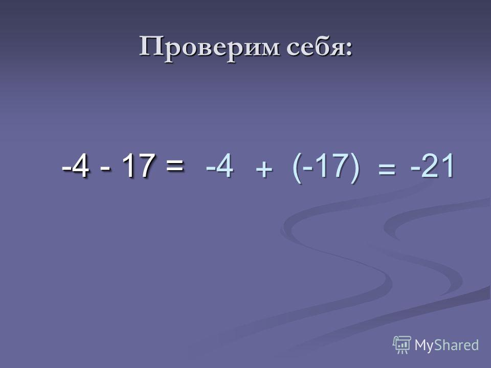 Правило вычитания: Чтобы из данного числа вычесть другое, надо к уменьшаемому прибавить число, противоположное вычитаемому: а - b = a + (-b).