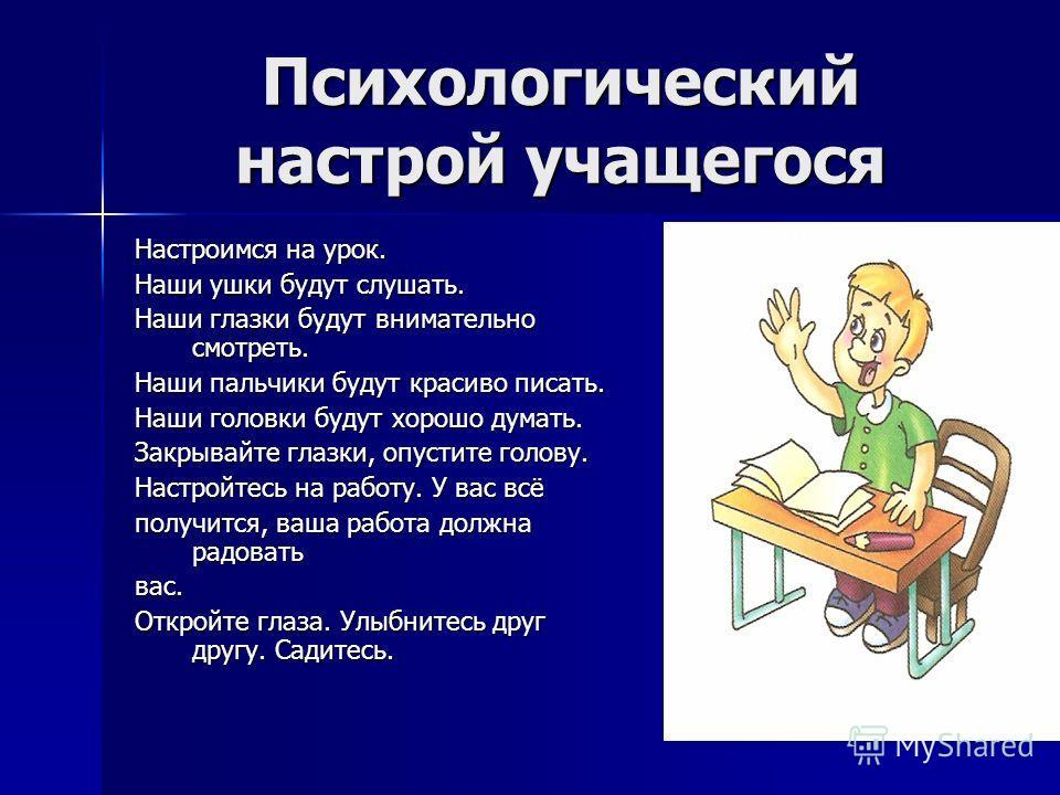 Психологический настрой учащегося Настроимся на урок. Наши ушки будут слушать. Наши глазки будут внимательно смотреть. Наши пальчики будут красиво писать. Наши головки будут хорошо думать. Закрывайте глазки, опустите голову. Настройтесь на работу. У