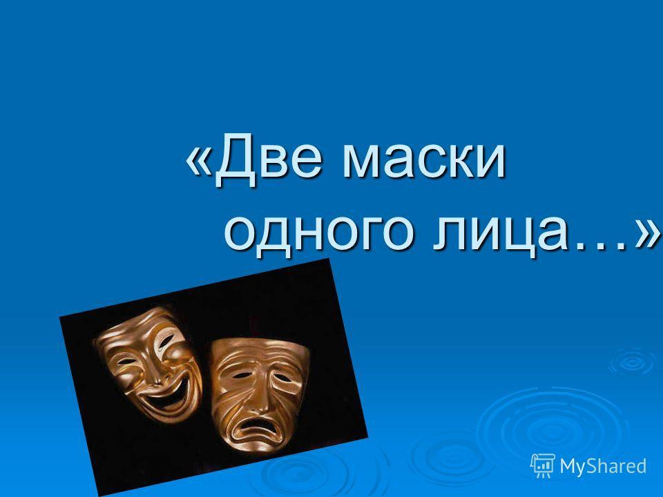 «Две маски одного лица…»