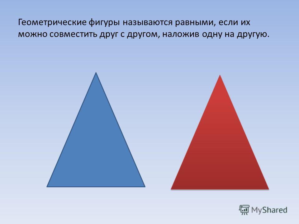 Геометрические фигуры называются равными, если их можно совместить друг с другом, наложив одну на другую.