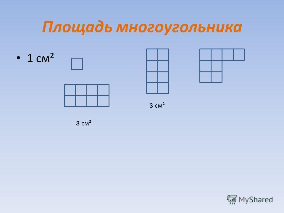 Площадь многоугольника 1 см² 8 см²