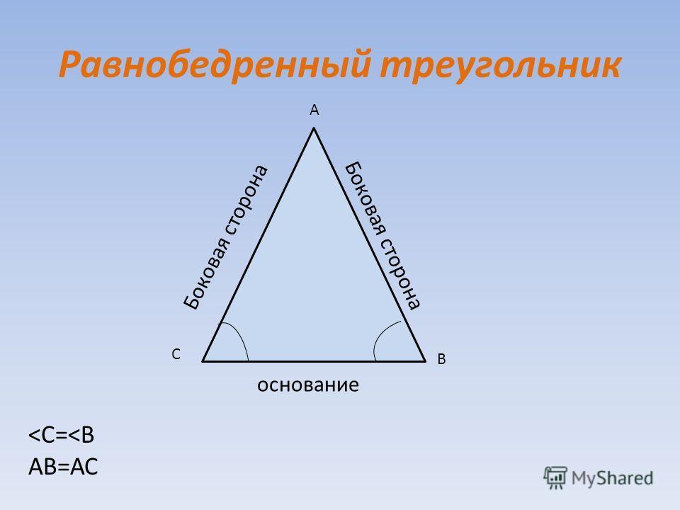 Равнобедренный треугольник А В С основание Боковая сторона