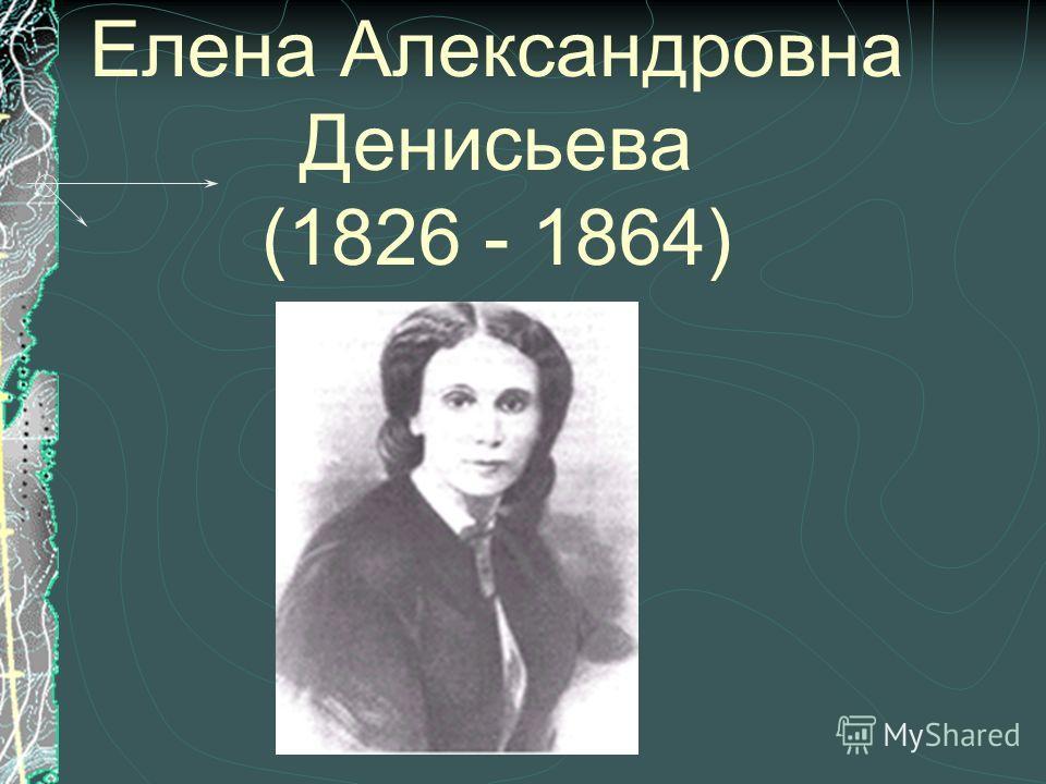 Елена Александровна Денисьева (1826 - 1864)