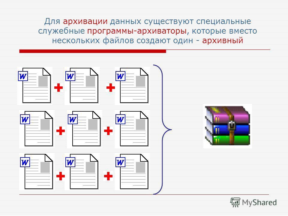 Для архивации данных существуют специальные служебные программы-архиваторы, которые вместо нескольких файлов создают один - архивный