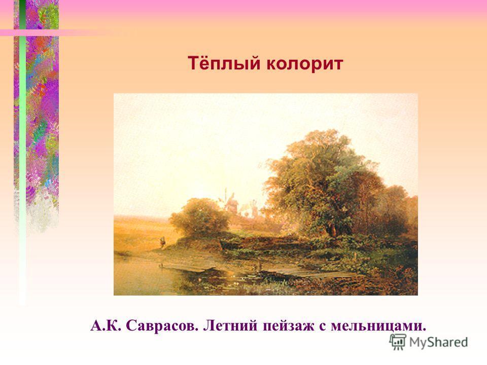 Тёплый колорит А.К. Саврасов. Летний пейзаж с мельницами.