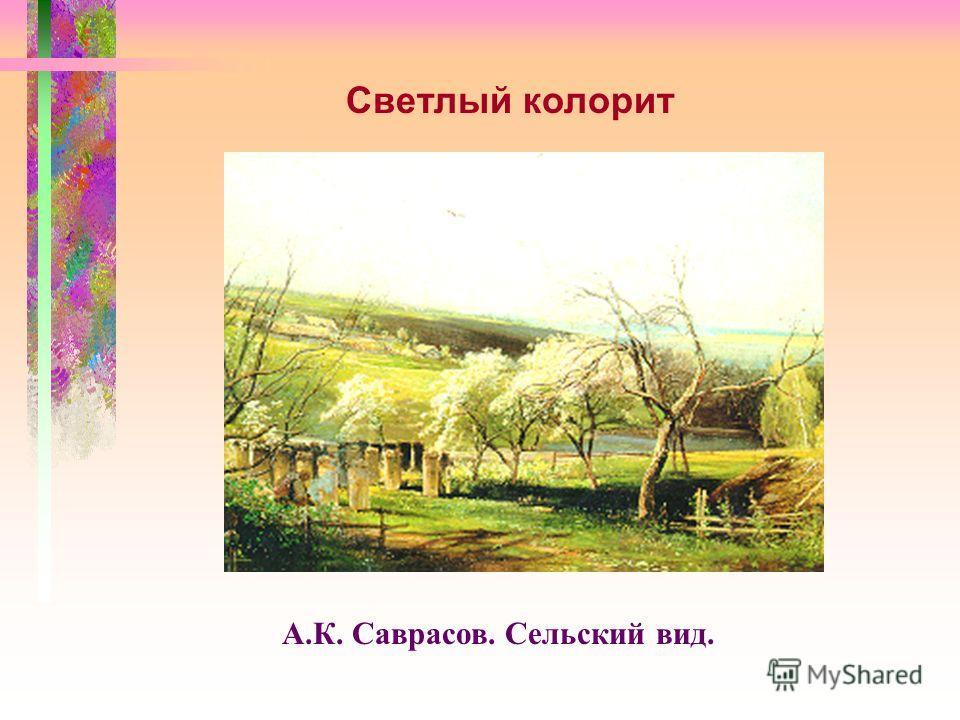 Светлый колорит А.К. Саврасов. Сельский вид.