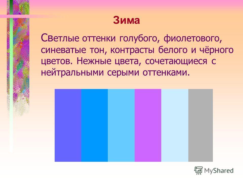 Св етлые оттенки голубого, фиолетового, синеватые тон, контрасты белого и чёрного цветов. Нежные цвета, сочетающиеся с нейтральными серыми оттенками. Зима