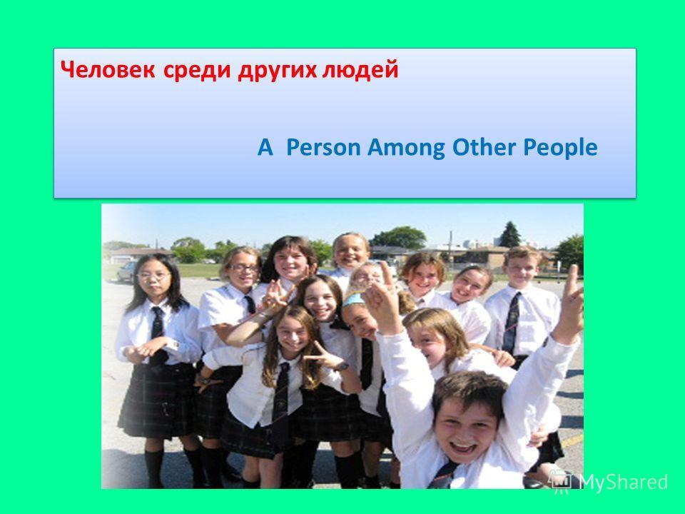 Человек среди других людей A Person Among Other People