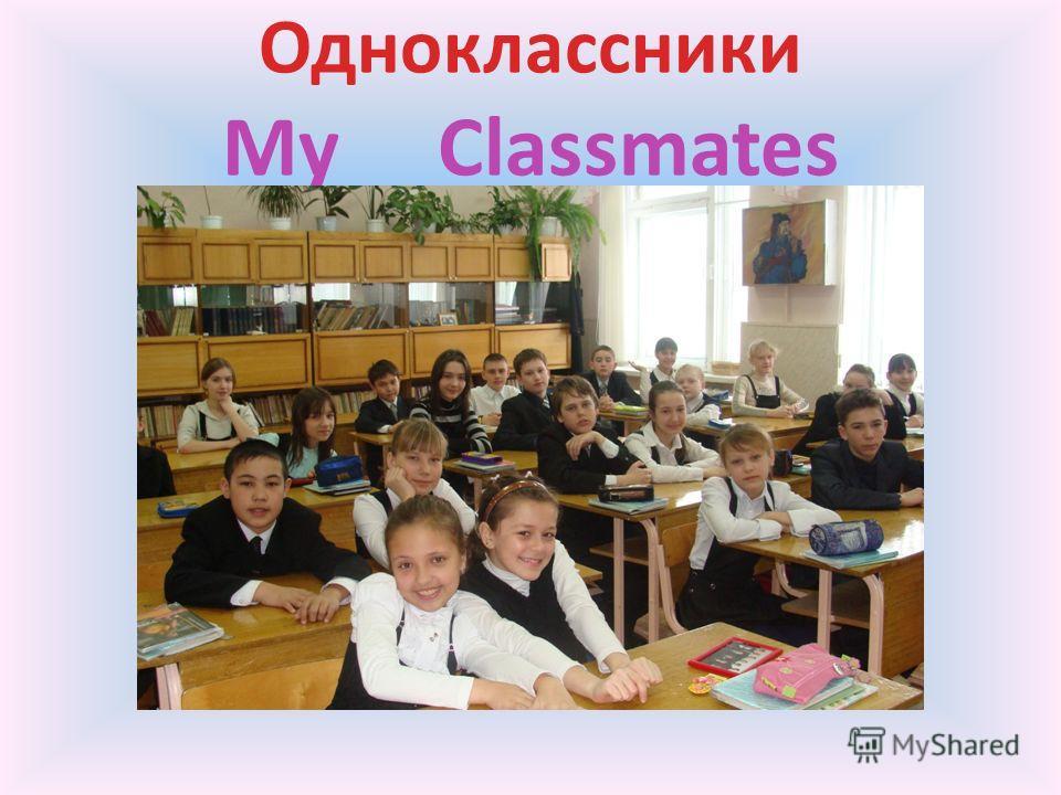 Одноклассники My Classmates