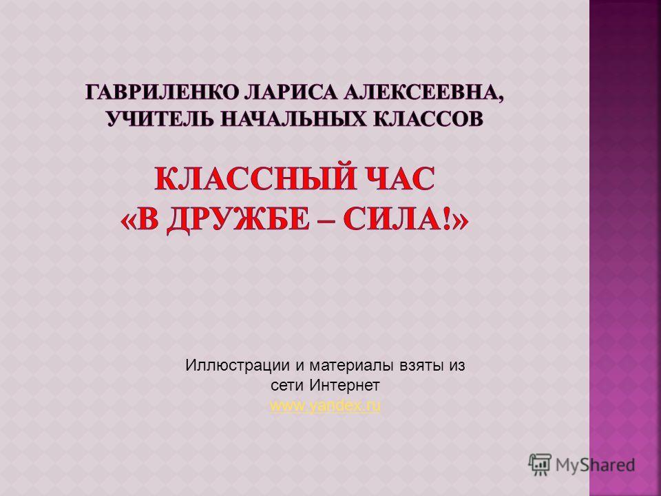 Иллюстрации и материалы взяты из сети Интернет www.yandex.ru www.yandex.ru