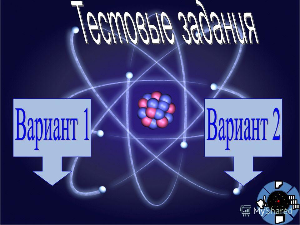 1.Самая маленькая частичка, имеющая заряд. 2.Единица измерения электрического заряда. 3.Прибор для наблюдения электрического заряда. 4.Американский ученый опытным путем доказавший существование электрона. 5.Вещество не проводящее электрические заряды