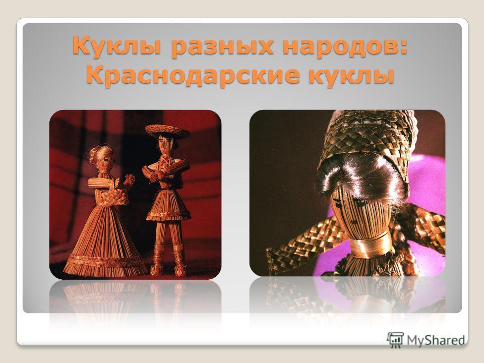 Куклы разных народов: Краснодарские куклы