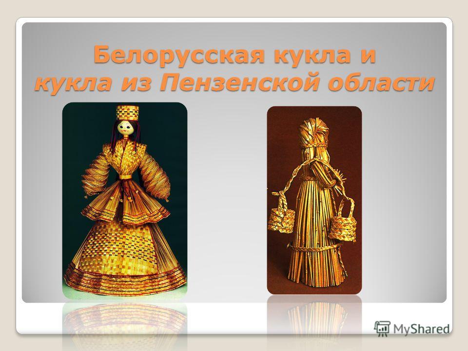 Белорусская кукла и кукла из Пензенской области