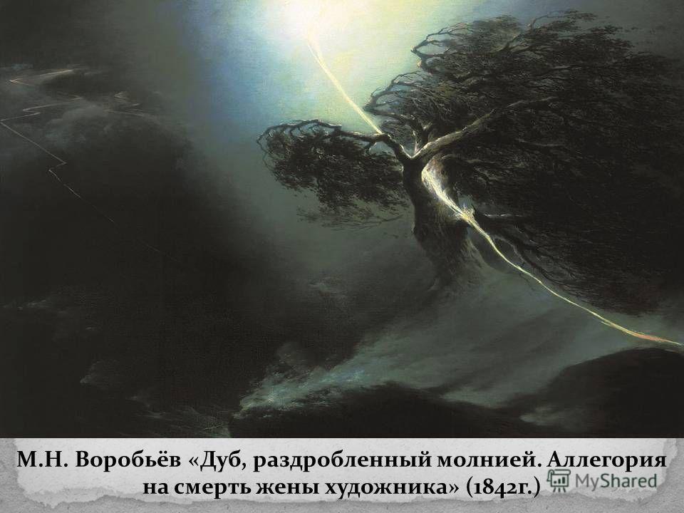 М.Н. Воробьёв «Дуб, раздробленный молнией. Аллегория на смерть жены художника» (1842г.)