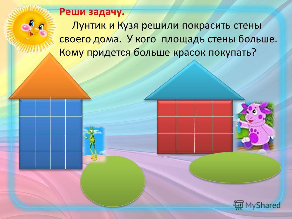Чтобы измерить площадь геометрических фигур, их нужно разделить на равные квадраты. Вопрос: Какие площади нужно измерять в быту?