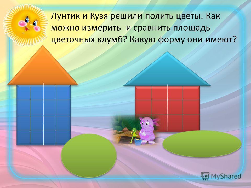Реши задачу. Лунтик и Кузя решили покрасить стены своего дома. У кого площадь стены больше. Кому придется больше красок покупать?