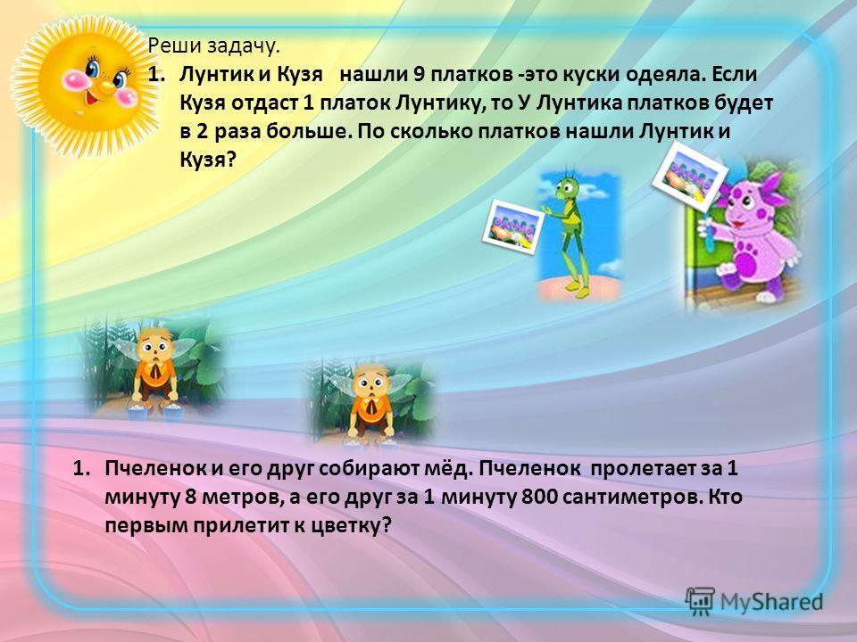 8 х 9 = 72 56 : 7 = 8 3 х 8 = 24 72 : 9 = 7 5 х 5 = 25 45 : 9 = 7 7 х 9 = 63 8 : 8 = 1 6 х 10 = 60 90 : 9 = 10