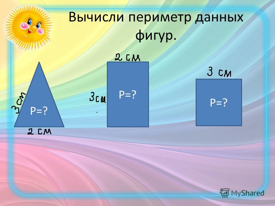 Среди фигур найди прямоугольников. Докажи свой выбор.