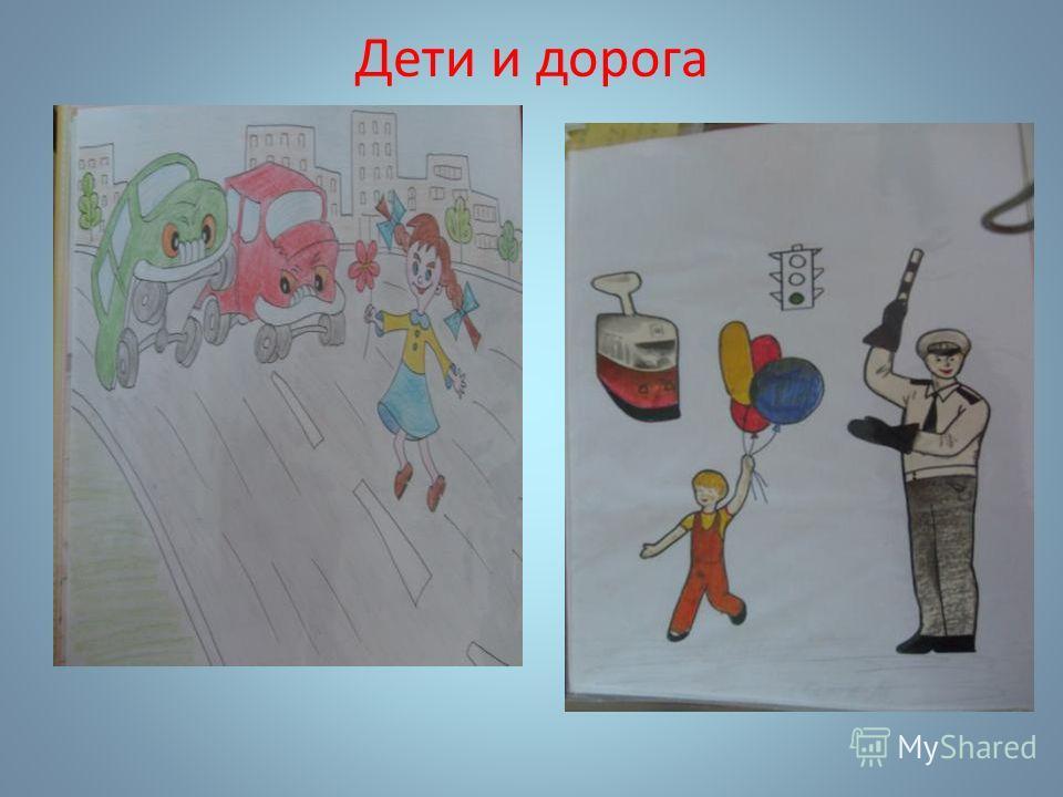 Дети и дорога