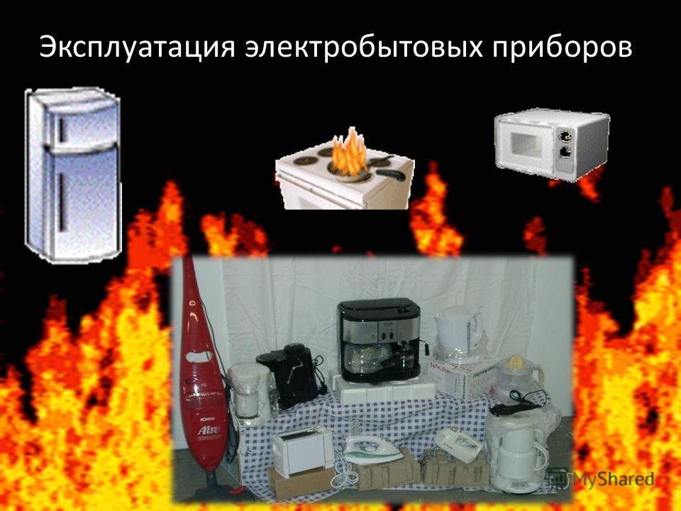 Эксплуатация электробытовых приборов