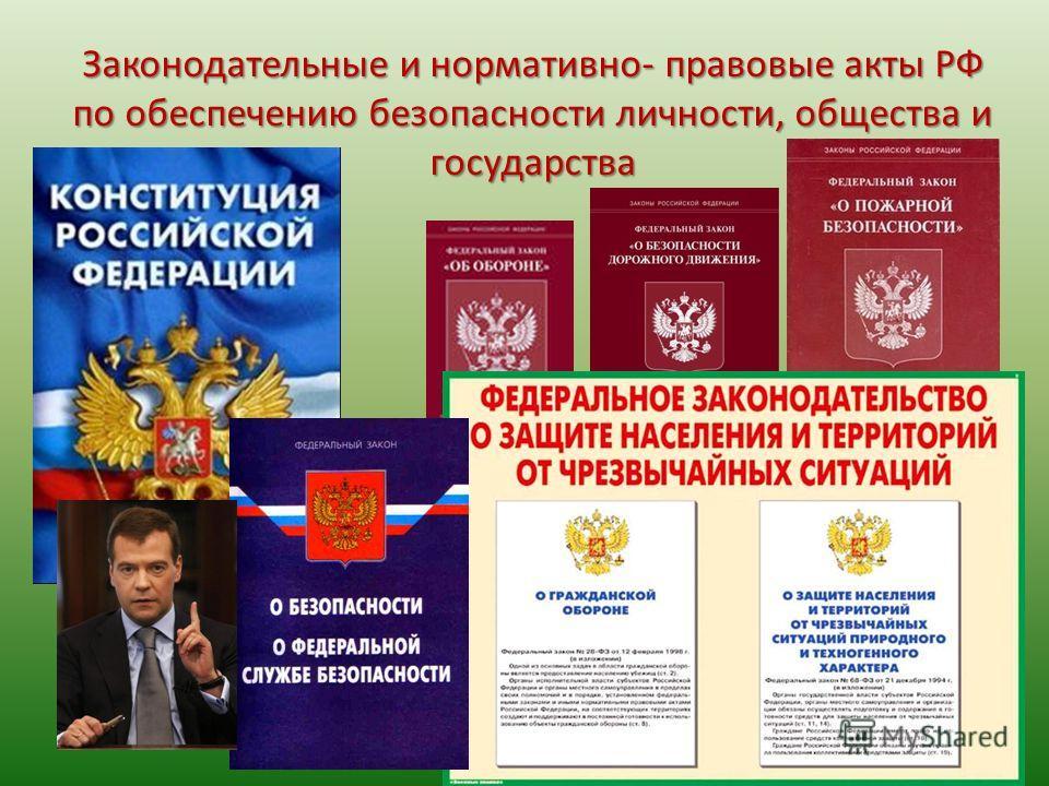 Законодательные и нормативно- правовые акты РФ по обеспечению безопасности личности, общества и государства