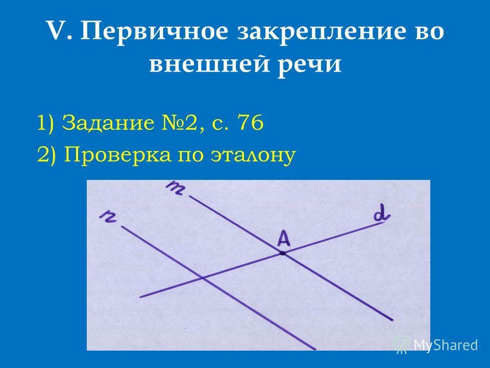 V. Первичное закрепление во внешней речи 1) Задание 2, с. 76 2) Проверка по эталону