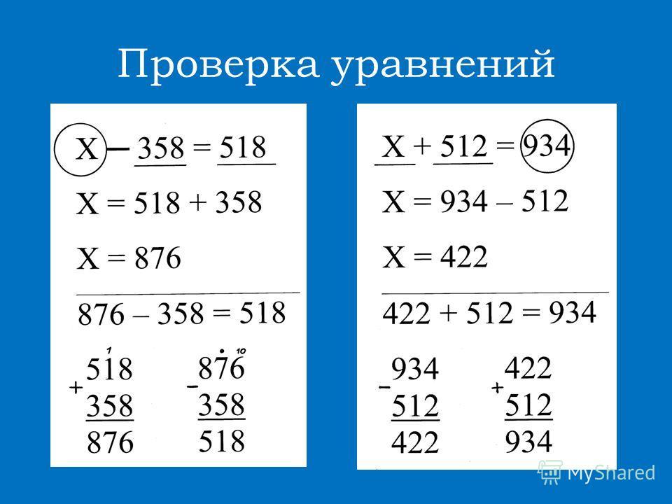 Проверка уравнений
