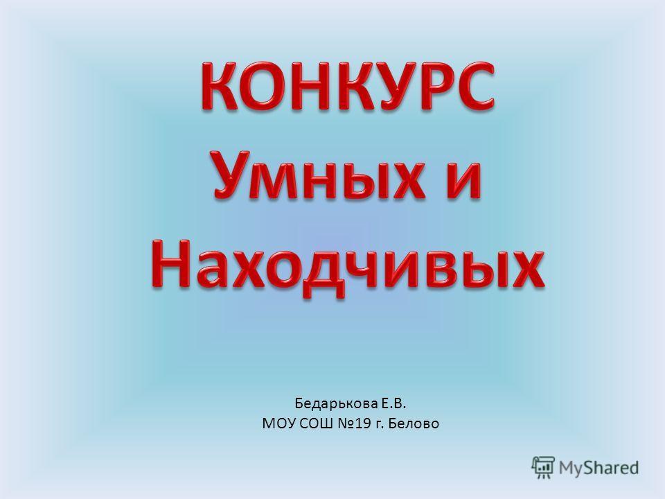 Бедарькова Е.В. МОУ СОШ 19 г. Белово