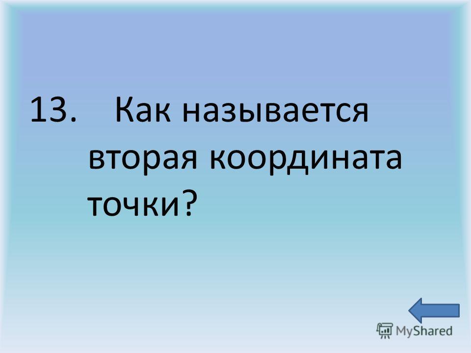 13. Как называется вторая координата точки?