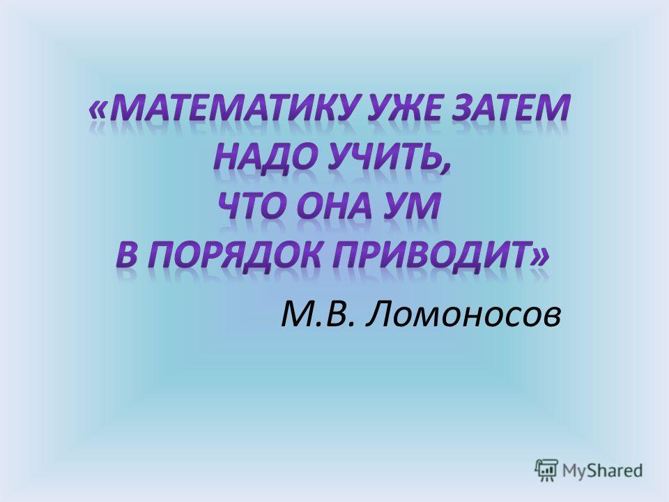 М.В. Ломоносов