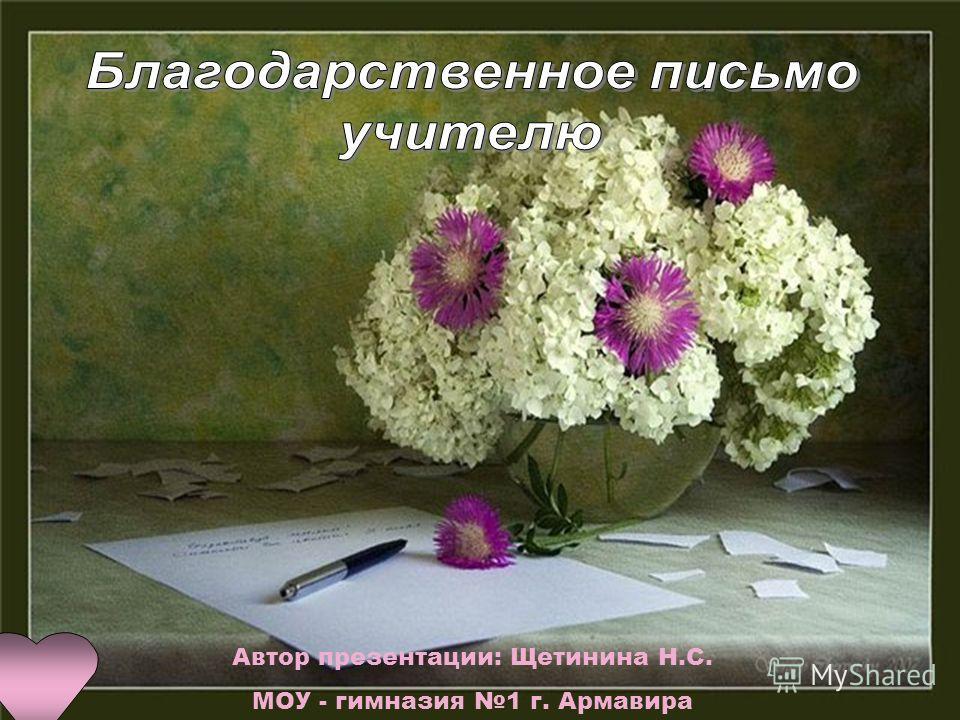 Автор презентации: Щетинина Н.С. МОУ - гимназия 1 г. Армавира